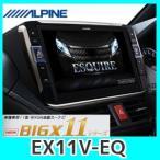 アルパイン車種専用カーナビ ビッグX11インチ大画面EX11V-EQエスクァイア専用カーナビ