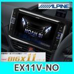 アルパイン車種専用カーナビ ビッグX11インチ大画面EX11V-NOノア専用カーナビ