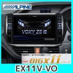 アルパイン車種専用カーナビ ビッグX11インチ大画面EX11V-VOヴォクシー専用カーナビ