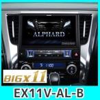 アルパインBIGXアルファード30系ナビEX11V-AL-B 11型WXGA カーナビ