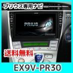 アルパインカーナビEX9V-PR30プリウス(30系)/プリウス PHV(内装色:アクア)専用