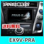アルパインカーナビEX9V-PRAプリウスα(MC前)専用 9型WXGA カーナビ