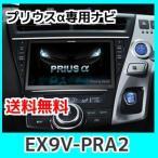 アルパインカーナビEX9V-PRA2プリウスα(MC後)/プリウスα G's 専用 9型WXGAカーナビ