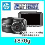 ショッピングドライブレコーダー ヒューレットパッカードHPドライブレコーダーf870gフルHD高画質2カメラ対応GPS搭載モデル
