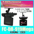 ショッピングドライブレコーダー FIRSTCOM エフ・アール・シー FC-DR919 Mega、200万画素Full HDドライブレコーダー。信頼の日本製1年保障