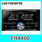 カロッツェリア2DINオーディオFH-4400 CD Bluetooth搭載のメインオーディオ
