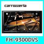 パイオニアディスプレイオーディオFH-9300DVS