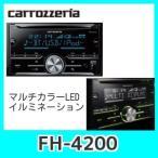 カロッツェリア2DINオーディオFH-4200 CD Bluetooth搭載のメインオーディオ