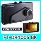 エフアールシーFT-DR100S BKブラック2.7インチコンパクトドライブレコーダー