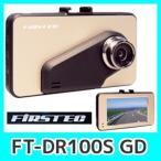 ショッピングドライブレコーダー エフアールシーFT-DR100S GDゴールド2.7インチコンパクトドライブレコーダー