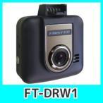 ショッピングドライブレコーダー ドライブレコーダーFT-DR W1エフアールシーコンパクト設計で高画質ドラレコ
