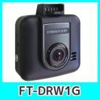 ショッピングドライブレコーダー ドライブレコーダー基本性能充実FT-DR W1GエフアールシーGセンサー付モデル