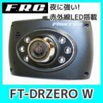 ショッピングドライブレコーダー エフアールシーFT-DRZEROW 赤外線LED搭載100万画素ドライブレコーダー