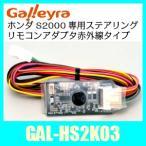 GalleyraガレイラGAL-HS2K03ホンダS2000専用ステアリングリモコンアダプタ赤外線タイプ