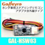 GalleyraガレイラGAL-HSW03ホンダ車用ステアリングリモコンアダプタ赤外線タイプ