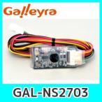 GalleyraガレイラステアリングアダプターGAL-NS2703日産C27セレナ専用ステリモ赤外線タイプ