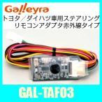 GalleyraガレイラGAL-TAF03トヨタ/ダイハツ車用ステアリングリモコンアダプタ赤外線タイプ