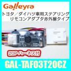 GalleyraガレイラGAL-TAF03T20CZトヨタ/ダイハツ車用ステアリングリモコンアダプタ赤外線タイプ20極カプラ付き