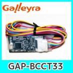 ショッピングGAP GalleyraガレイラステアリングアダプターGAP-BCCT33 ダイレクト接続(パラレルタイプ)三菱車用