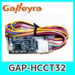 ショッピングGAP GalleyraガレイラステアリングアダプターGAP-HCCT32ダイレクト接続(パラレルタイプ)ホンダ車用