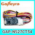 GalleyraガレイラステアリングアダプターGAP-NS27CT34ダイレクト接続(パラレルタイプ)日産C27セレナ専用品