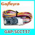 ショッピングGAP GalleyraガレイラステアリングアダプターGAP-SCCT37ダイレクト接続(パラレルタイプ)スバル車用