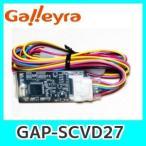 GalleyraガレイラステアリングアダプターGAP-SCVD27ダイレクト接続(プラグタイプ)スバル車用