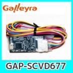 ショッピングGAP GalleyraガレイラGAP-SCVD677三菱NR-MZ200/NR-MZ100/NR-MZ90/NR-MZ80/NR-MZ60/NR-MZ40専用品・スバル車用ステアリングリモコンアダプタ有線タイプ