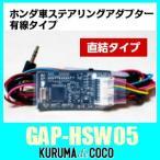 GalleyraガレイラGAP-HSW05 ホンダ車ステアリングアダプター直結タイプ