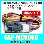 GalleyraガレイラGAP-MCVD60 三菱電機ナビ専用ステアリングアダプター/NR-MZ80、MZ60、MZ50対応