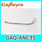 GalleyraガレイラGAQ-ANC35アルパインナビ用ケーブル5ピンタイプ
