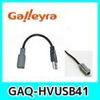 ガレイラ ホンダ車用純正USBコネクタ変換ケーブルGAQ-HVUSB4
