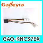 GalleyraガレイラGAQ-KNC37EXケンウッドナビ用ステリモケーブル