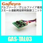 GalleyraガレイラGAS-TAL03アルファード/ヴェルファイア専用スモール連動間接照明制御ユニット