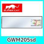 ユピテルGWM205sdスーパーキャットミラー型GPSレーダー探知機。スピード取り締まり箇所表示、OBDカプラー接続で車両情報を表示。