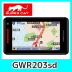 レーダー探知機GPS搭載ユピテルGWR203sdスーパーキャット。スピード取り締まり箇所表示、OBDカプラー接続で車両情報を表示。