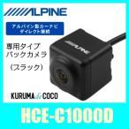 アルパインHCE-C1000D アルパインナビ専用バックカメラ(ブラック)。高感度ではっきり映すので安心。