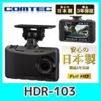 【在庫あり/即納可】コムテック ドライブレコーダー HDR-103 高画質200万画素/超広角168°安心の日本製3年保証 HDR103