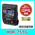 コムテックドライブレコーダーHDR751G安心の日本製/3年保証/GPS搭載/速度監視路線警報機能