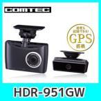 ショッピングドライブレコーダー コムテックドライブレコーダーHDR-951GW 安心の日本製/3年保証/2.7インチフルカラーTFT液晶