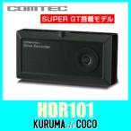 ショッピングドライブレコーダー コムテックHDR-101、安心の日本製ドライブレコーダー。地デジノイズ対策、ナビノイズ対策対策で事故の瞬間をしっかり録画。