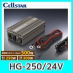 CellstarセルスターHG-250/24V  DC/ACインバーター。最大出力500W 24V車専用