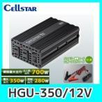 セルスター工業 HGU-350 12V
