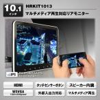 MAXWINマックスウィンHRKIT1013マルチメディア再生対応10.1インチリアモニター