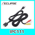 イクリプスIPC111 iPhone/iPod接続コード