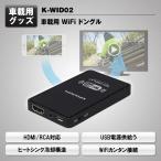 MAXWIN車載用WiFiドングルK-WID02スマホの映像が純正ナビで視聴可能。大画面リアモニターでも再生可能