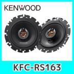 ケンウッドKFC-RS163 16cmカスタムフィット・スピーカー