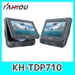 カイホウジャパンKH-TDP710 DVDツインモニター