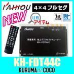 ショッピングチューナー カイホウジャパンKH-FDT44C 4×4フルセグチューナー、HDMI出力装備で高画質映像を実現。