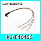 パイオニアステアリングリモコンケーブルKJ-F101SC